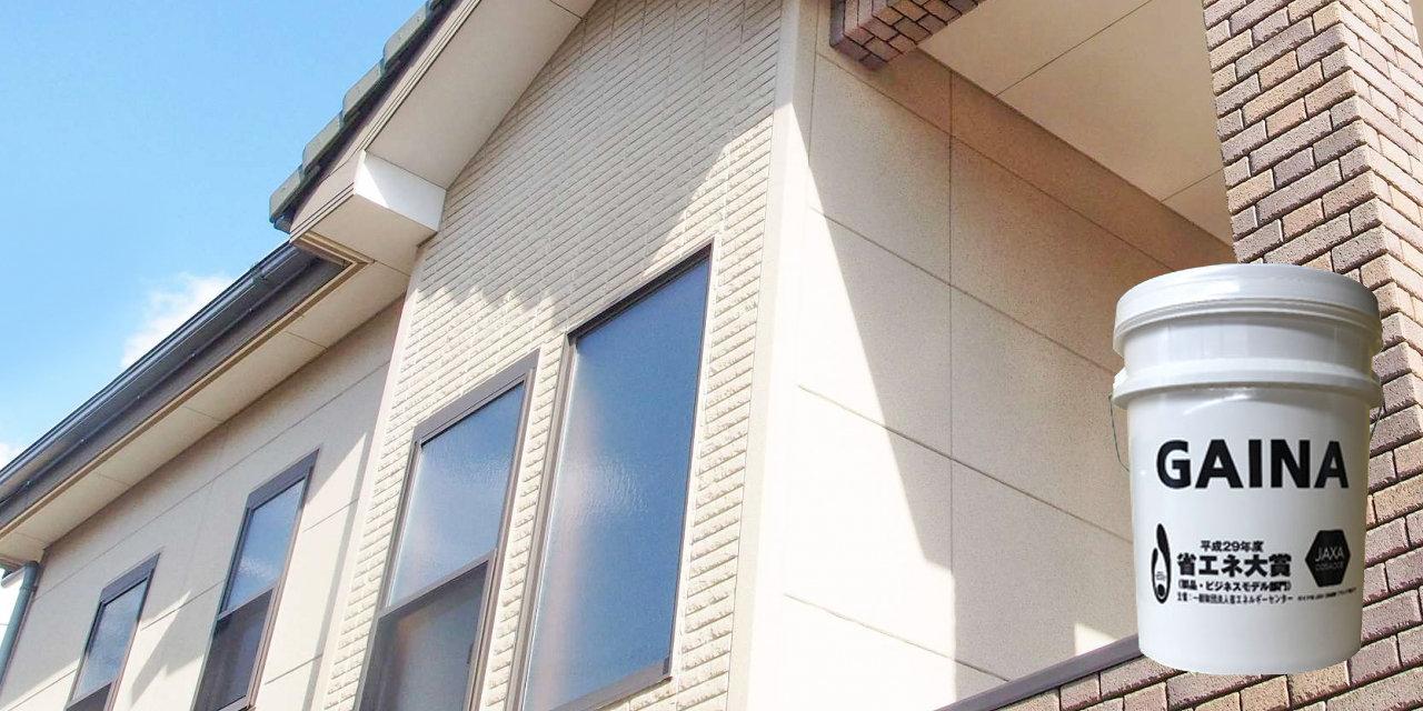 多機能・省エネ・安全な遮熱・断熱塗料のGAINA(ガイナ)