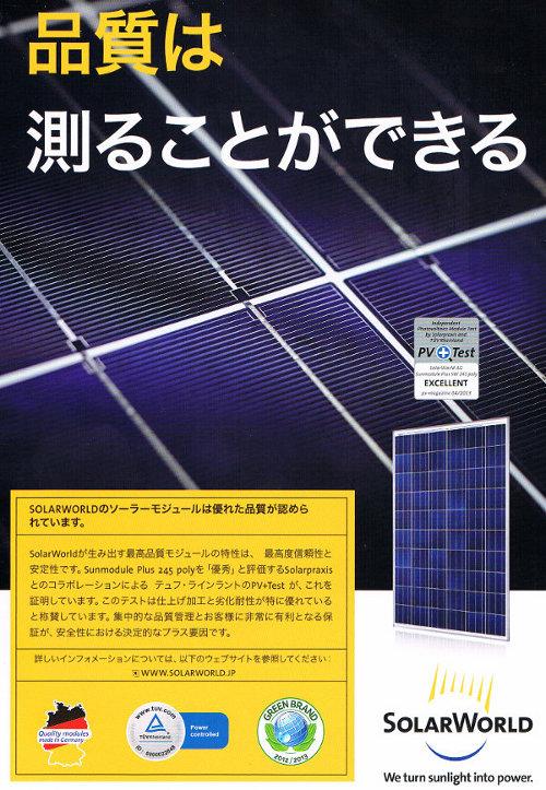 品質は測ることができる ソーラーワールド(SolarWorld)社