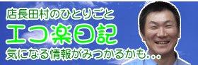 エコ楽日記