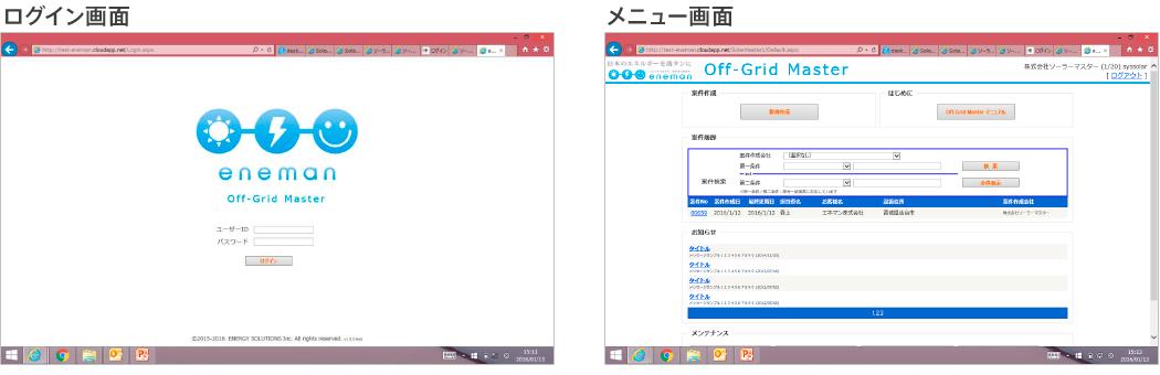 eneman 専用シュミレーションソフトの画面イメージ