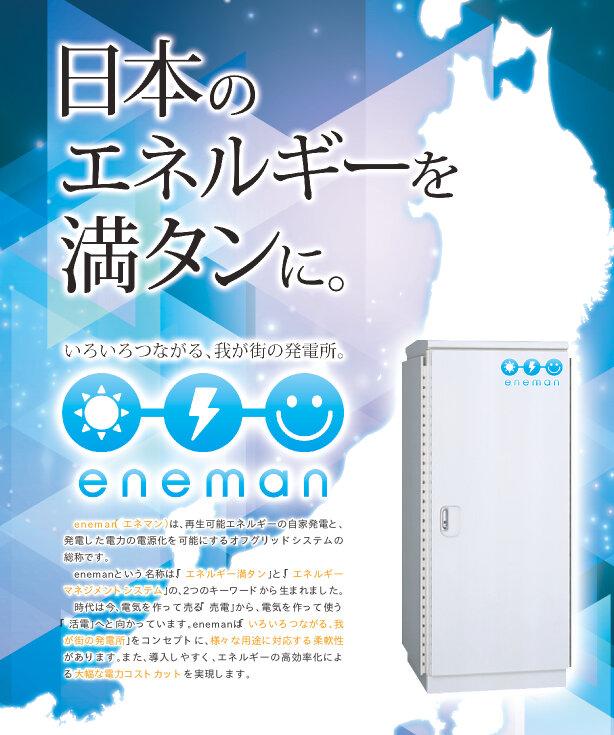 日本のエネルギーを満タンに。事業所用オフグリッドシステム eneman エネマン