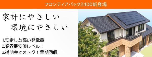 家計にやさしい、環境にやさしい。フロンティアパック2400新発売