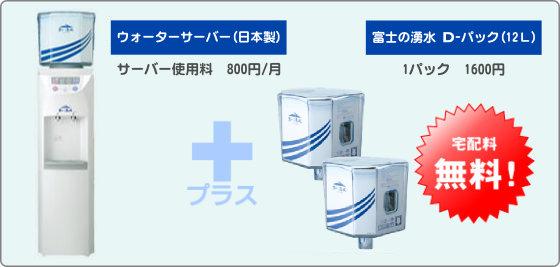 富士の涌水サーバー800円